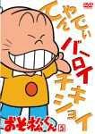 おそ松くん VOL.5 [DVD]