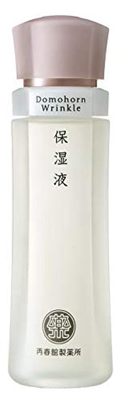 洋服別の翻訳する再春館製薬所 ドモホルンリンクル 保湿液 約60日分 化粧水 保湿