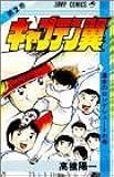 キャプテン翼 2 (ジャンプコミックス)