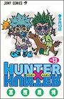 HUNTER×HUNTER NO.13