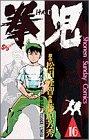 拳児 (16) (少年サンデーコミックス)