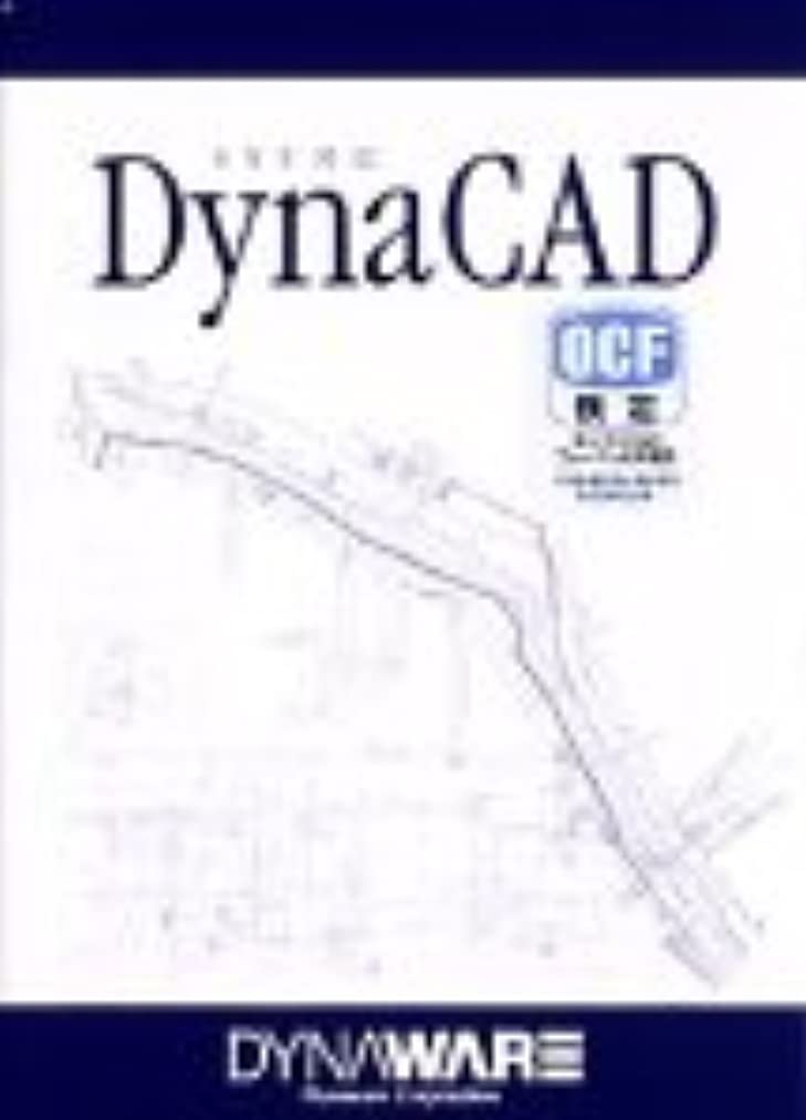 ラボ調和励起DynaCAD Ver.7.0 <初年度保守サービス付>