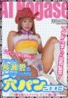 超アイドル長瀬愛のノーモザイクビデオ 穴パン2003 [DVD]
