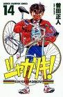 シャカリキ!―Run for tomorrow! (14) (少年チャンピオン・コミックス)