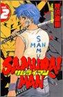 サムライマン 2 (少年チャンピオン・コミックス)
