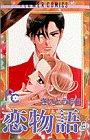 恋物語 (9) (プチコミフラワーコミックス)の詳細を見る