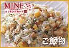 ご飯物 (別冊MINE)