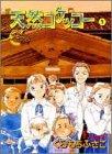 天然コケッコー (1) (ヤングユーコミックス―Chorus series)