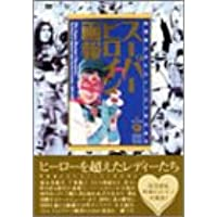 スーパーヒロイン画報―国産スーパーヒロイン30年のあゆみ (B Media Books Special)