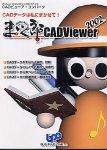 まいく郎CADViewer 2002