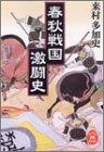 春秋戦国激闘史 (学研M文庫)