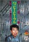 ハッピーピープル 8 (ヤングジャンプコミックス)