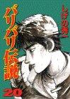 バリバリ伝説 (20) (KCスペシャル (654))