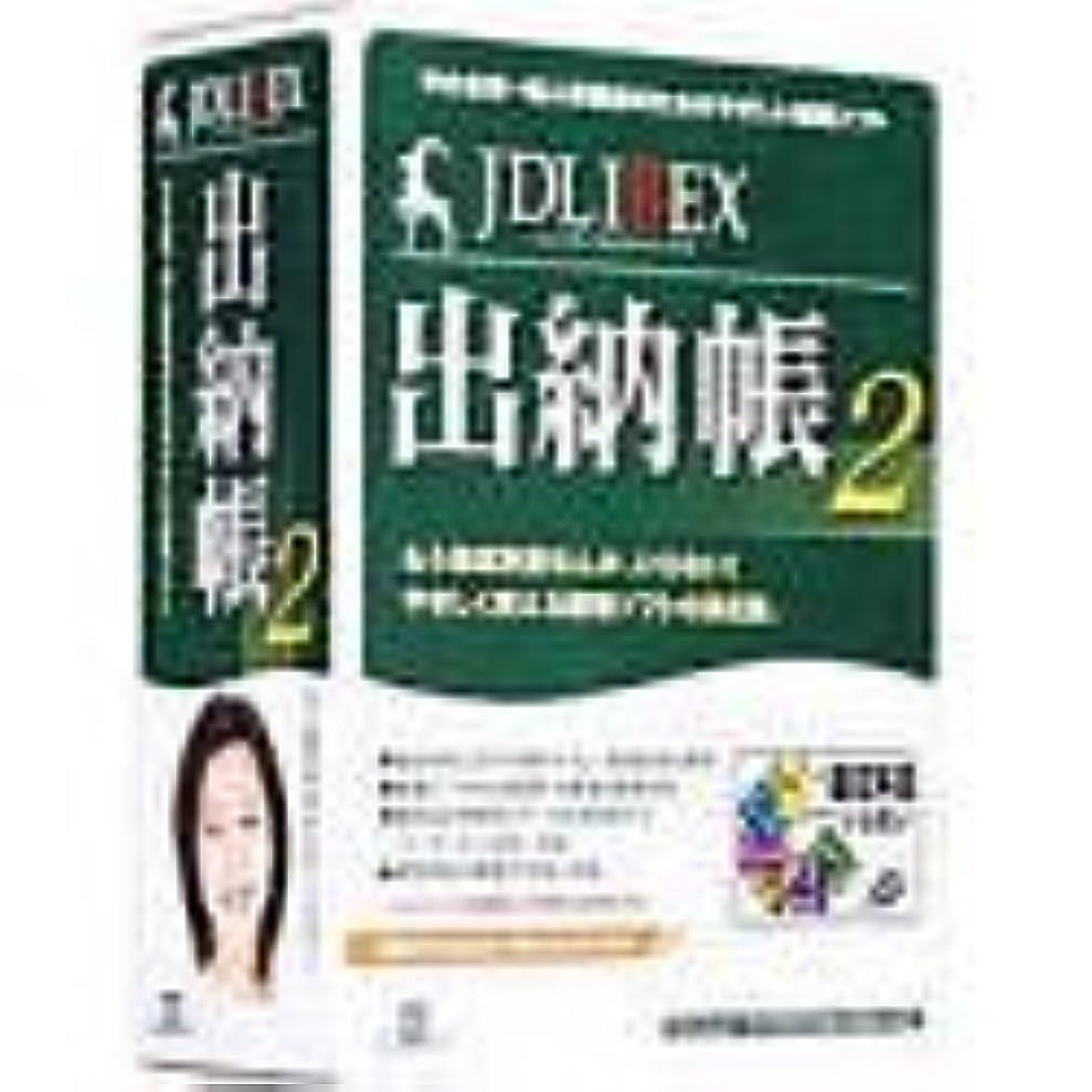 入札人種溶けるJDLIBEX出納帳2