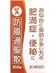 【第2類医薬品】防風通聖散エキス錠N「コタロー」 168錠 ×2