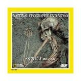 ベスビオ 噴火の爪痕 [DVD]