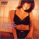 岡元あつこ yu-waku [DVD]