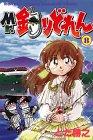 Mr.釣りどれん (8) (講談社コミックス (676巻))