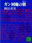ガン回廊の朝 下 (講談社文庫 や 2-3)