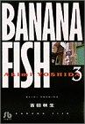 Banana fish (3) (小学館文庫)