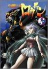 奇鋼仙女ロウラン 1 [DVD]