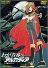 わが青春のアルカディア [DVD]
