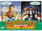 FOXファミリー・パック アイス・エイジ〈特別編〉/パワーレンジャー〈映画版〉 [DVD]