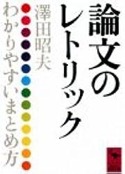 Amazon.co.jp: 沢田 昭夫:作品一...