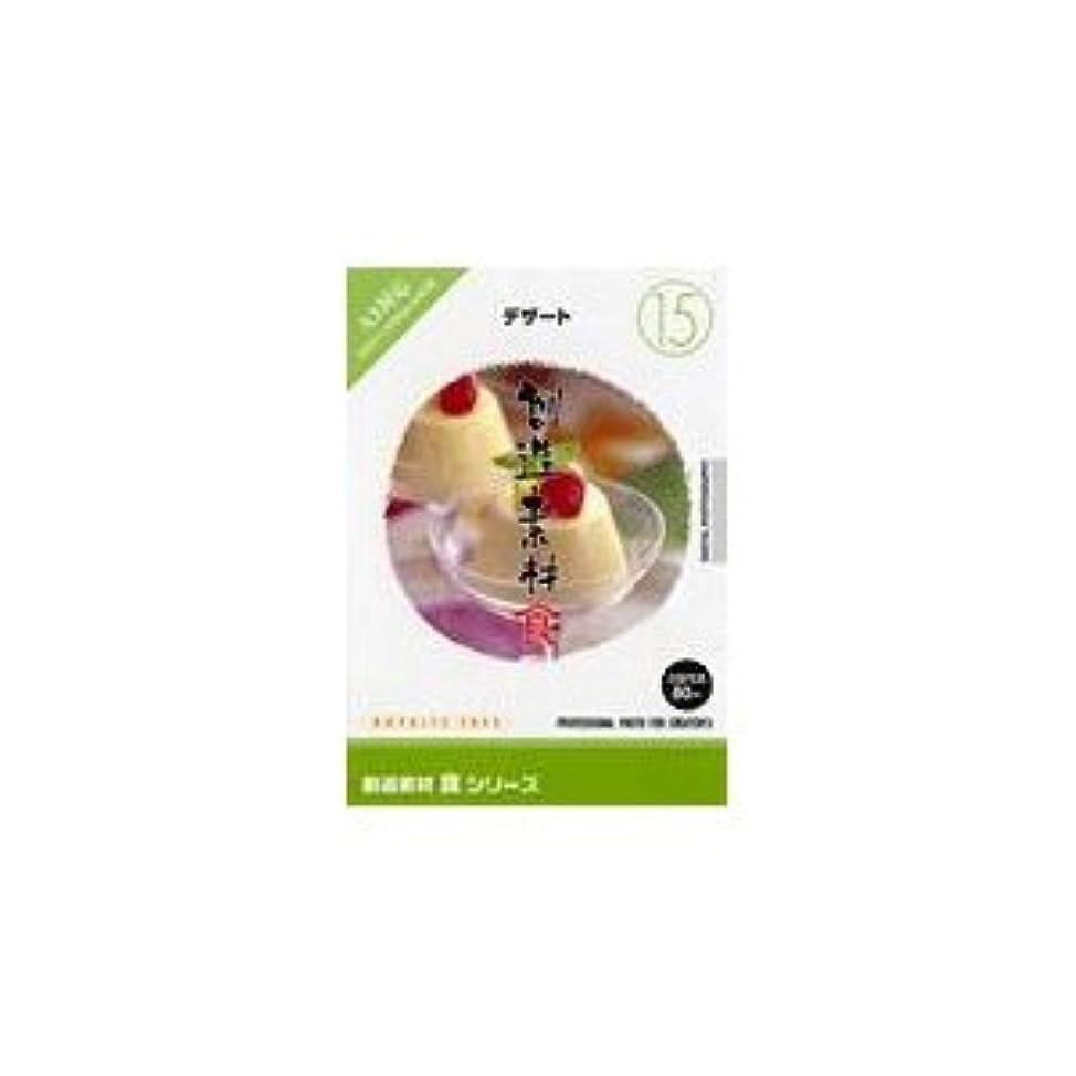 吸収開発する排出写真素材 創造素材 食シリーズ (15) デザート ds-68287