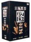 京極夏彦 怪 DVD-BOX