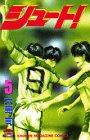 シュート! (5) (講談社コミックス (1701巻))