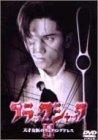 cover of ブラック・ジャックII~天才女医のウエディングドレス~ [DVD]