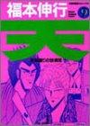 天―天和通りの快男児 (9) (近代麻雀コミックス)の詳細を見る