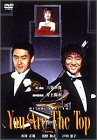 You Are The Top ~今宵の君~ [DVD]