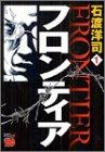 フロンティア / 石渡 洋司 のシリーズ情報を見る