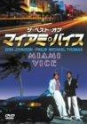 ザ・ベスト・オブ ・マイアミ・バイス [DVD]