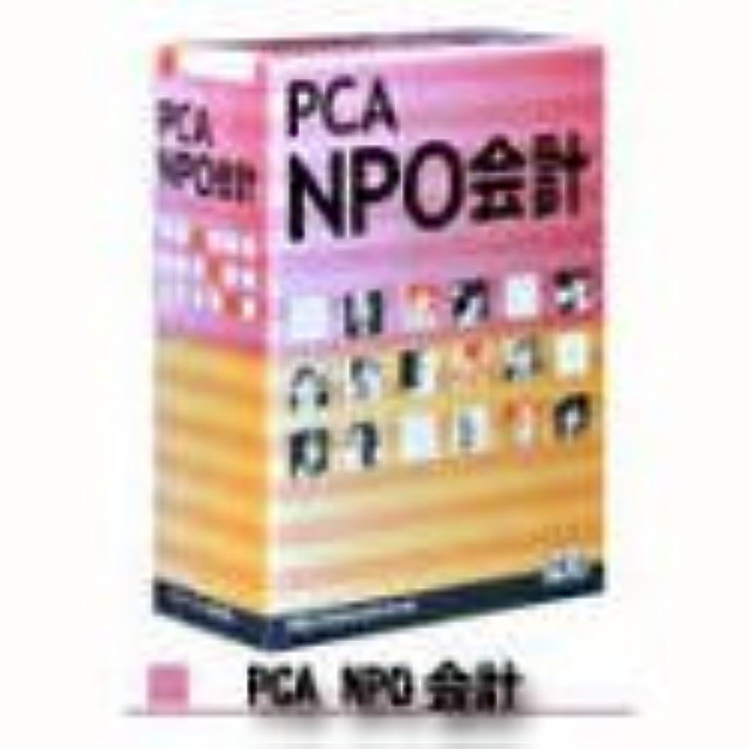 ギャンブル神経障害女性PCA NPO会計