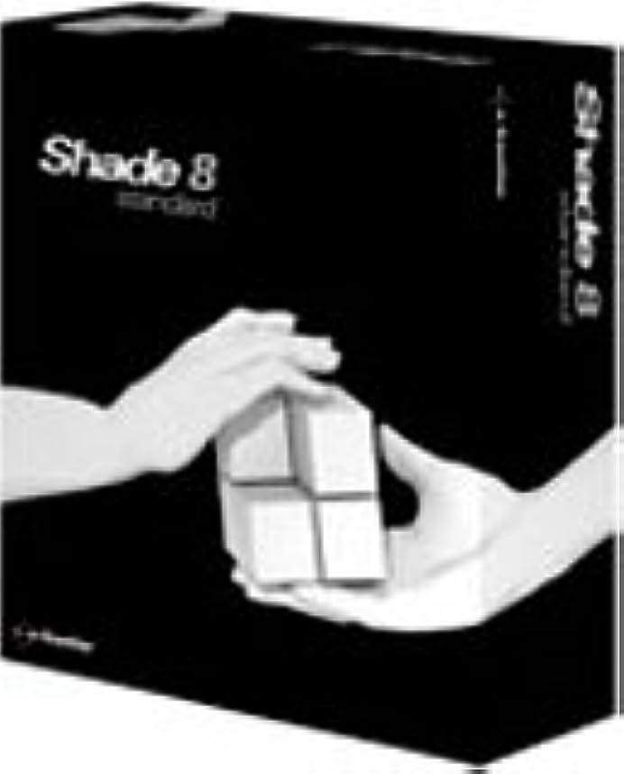 怠けたソーセージ履歴書Shade 8 standard for Windows