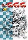 マッハGOGOGO Lap.2 [DVD]