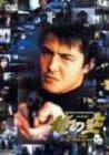 俺の空 刑事編1&2<TWIN PACK> [DVD]
