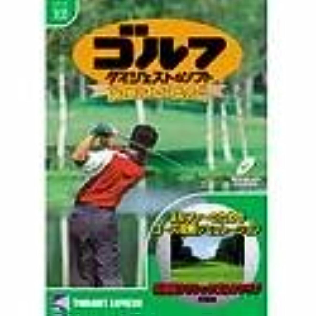 農夫共産主義者説明ゴルフダイジェスト ベストセレクション 北海道クラシックゴルフクラブ