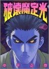 破壊魔定光 第8巻 (ヤングジャンプコミックス)