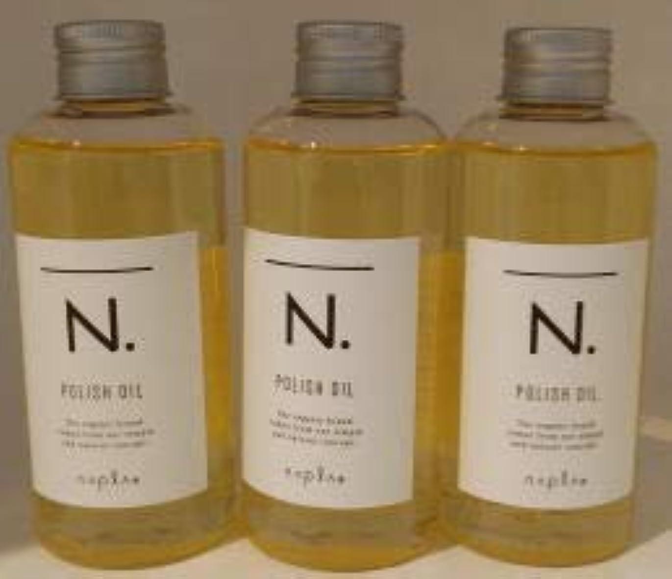 カッターお風呂を持っている以降ナプラ N. ポリッシュオイル 150ml 3本 エヌドット
