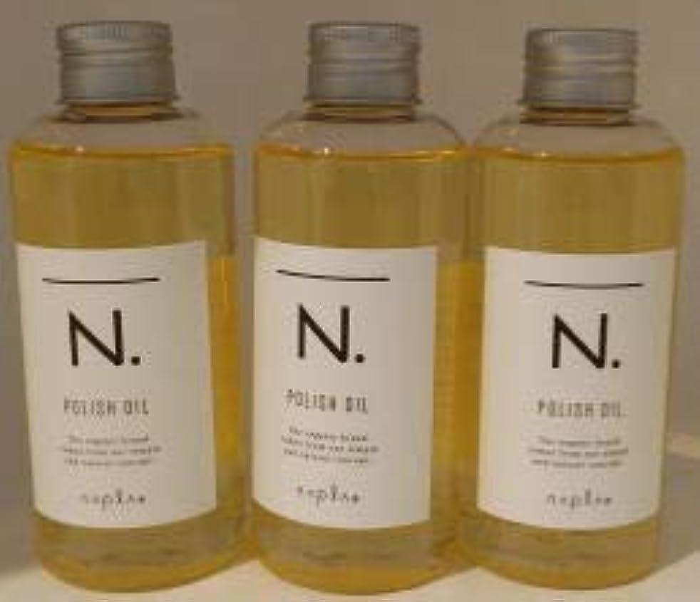 水っぽい上回る適応的ナプラ N. ポリッシュオイル 150ml 3本 エヌドット