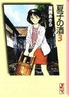 夏子の酒 (3) (講談社漫画文庫)