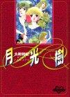 月光樹 (KCデラックス―ポケットコミック (905))