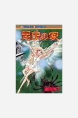 昆虫の家 (ボニータコミックス) コミック