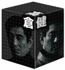 高倉健 DVD-BOX -