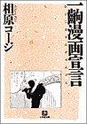 一齣漫画宣言 / 相原 コージ のシリーズ情報を見る