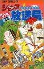 ジャンプ放送局 23 ジャンプ放送局第23巻発売!!の巻 (ジャンプコミックス)